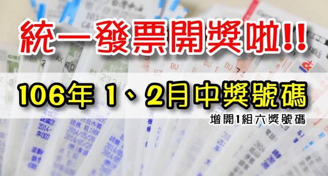 統一發票對獎號碼,千萬,電子發票中獎,兌換地點 (1.2月)
