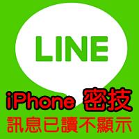 170203 LINE訊息已讀不顯示, 對方不知道LINE訊息已讀, iPhone (2)