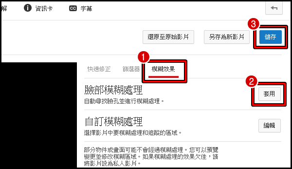160217 YouTube內建臉部模糊處理功能 (3)