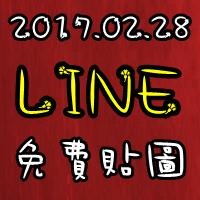 228  LINE免費貼圖