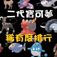 20170217 寶可夢二代稀有表 (100)