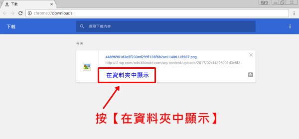 170210 網路上下載檔案後位置在哪 (7)