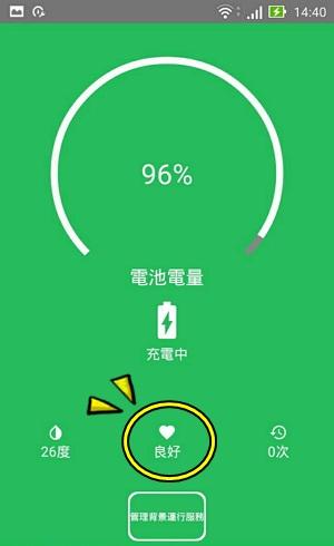 170213 iPhone手機電池檢測, 電池醫生APP (5)