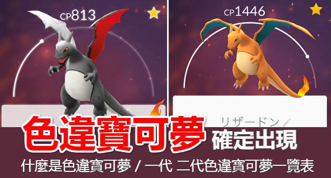 2017 色違(3)_meitu_1