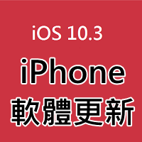 170328 iPhone更新-iOS10 (6)