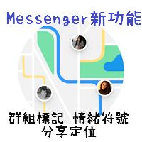 20170328 MESSENGER標記 (2)