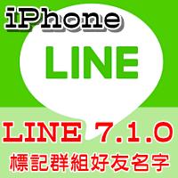 170302 LINE群組可標記朋友名字 iOS版