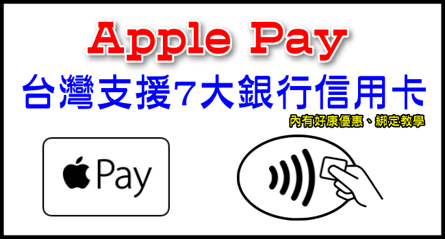 170330 APPLE PAY