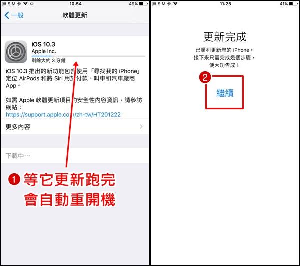 170328 iPhone更新-iOS10 (5)