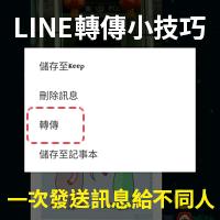 2017 LINE轉傳 (3)