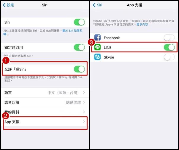 170418 Siri回覆LINE (0)
