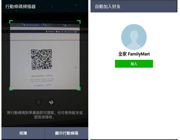 20170614 FAMILYMART LINE
