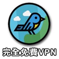 完全免費VPN-App-ps