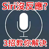 170420 喊 Sir沒反應,解決方法 (2)