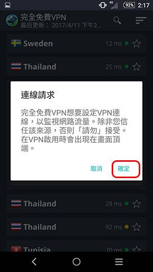 完全免費VPN介紹-5