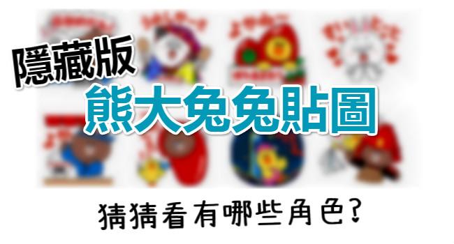 20170424 line免費_meitu_1