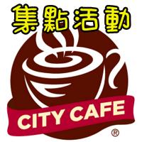 170620 City Cafe集點活動 (2)