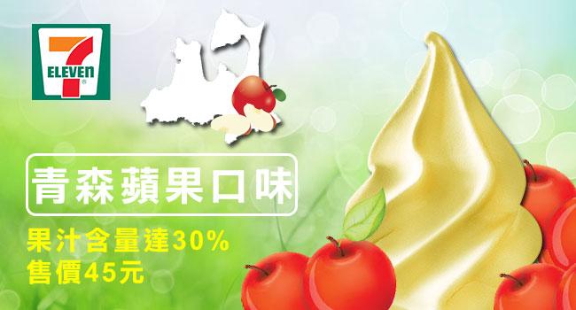 Kikinote 7-11 青森蘋果霜淇淋