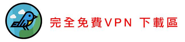 完全免費vpn-banner2