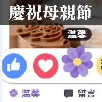 20170512 facebook母親節 (4)