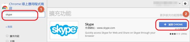 chrome skype 擴充功能 3