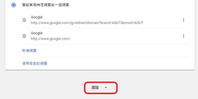 清Chrome瀏覽器的快取 (3)
