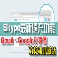 skype 擴充功能 gmailgoogle