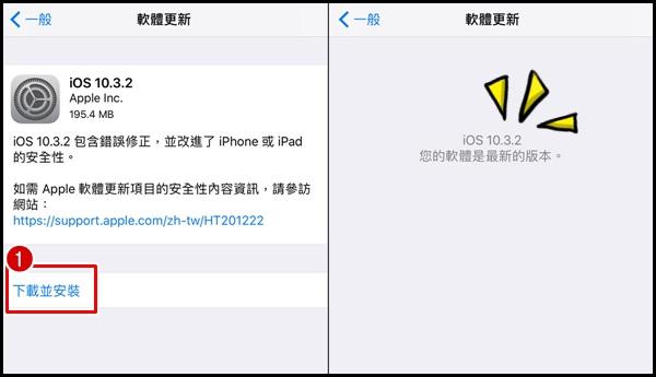 170516 iPhone iOS10.3 (1)