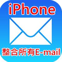 170512 iPhone加入Email