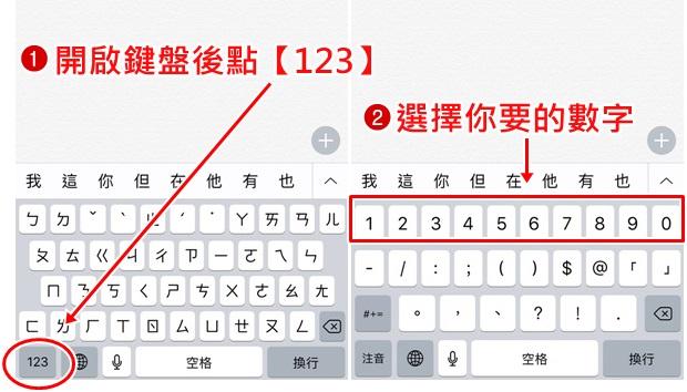 170606 iPhone內建數字樣式 (4)