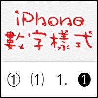 170606 iPhone內建數字樣式 (5)