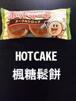 八月 dagashi_170823_0017