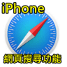 iPhone網頁找關鍵字方法 (0)