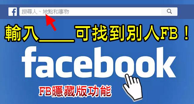 Facebook搜尋手機號碼找到臉書