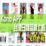 kono 雜誌 app
