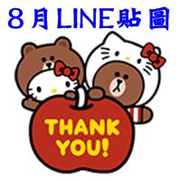 8月份LINE貼圖 (2)