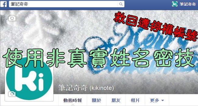 FB真實姓名logo1
