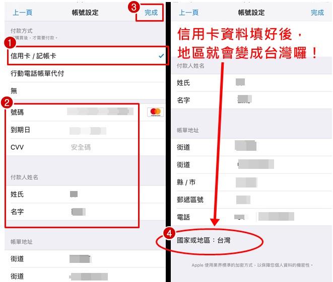 app store跨區後回不來台灣 (4)