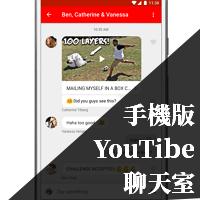 2017 YOUTUBE聊天室 (3)