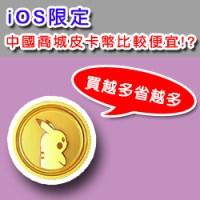 中國商城買皮卡幣比較便宜-2