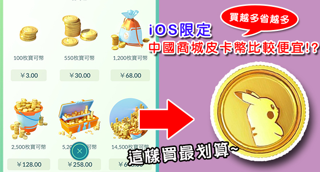 中國商城買皮卡幣比較便宜-1