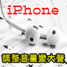 170810 iPhone音量變大聲 (2)