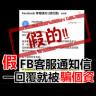 facebook停權通知(4)