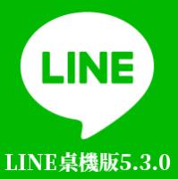 LINE桌機版5.3.0