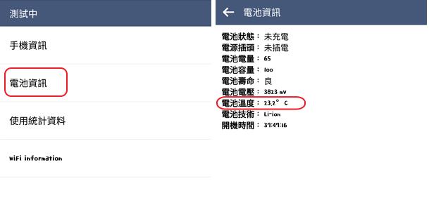 20170922 手機溫度 (2)