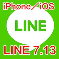 LINE7 (1)