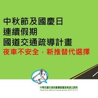 國慶連假 國道交通