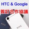 170921 HTC, Google簽訂330億元合作協議 (2)