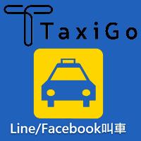 171005 Taxi Go叫車通