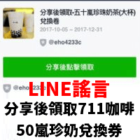 line兌換珍奶_(5)